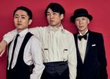 フジファブリック、3/10リリースのアルバム『I Love You』コラボレーション第3弾は秦 基博。3/9にはリリース記念YouTube Liveも開催
