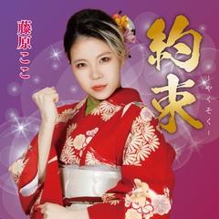 fujiwara_CDjacket.jpg