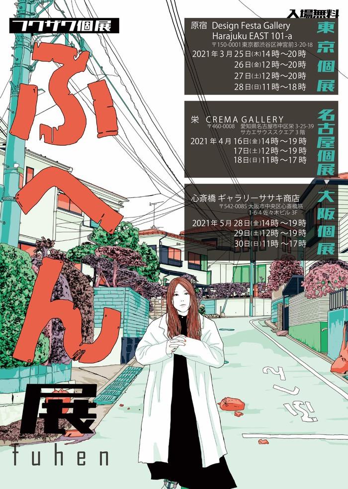 """音楽系イラストレーター フクザワ、東名阪で個展""""ふへん展""""開催"""