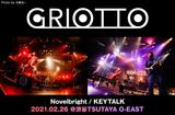 """KEYTALK & Novelbright出演、音楽イベント""""GRIOTTO""""のライヴ・レポート公開。ライヴハウスは最高だという純粋な想いがひとつの輪になって繋がった一夜をレポート"""