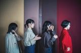 """大阪女性4人組バンド""""ハク。""""、1stデジタル・シングル「BLUE GIRL」リリック・ビデオ公開。""""なえなの""""主演のWEB動画""""#青春カムイ""""主題歌に起用"""