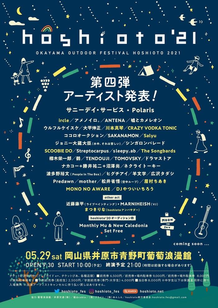 """""""hoshioto'21""""、第4弾アーティストとしてircle、眉村ちあき、MONO NO AWARE、DJやついいちろう、SCOOBIE DOら9組出演決定"""