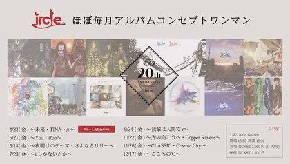 ircle_album_concept_oneman.jpg
