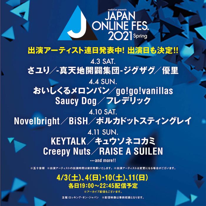"""4月開催のオンライン・フェス""""JAPAN ONLINE FESTIVAL 2021 Spring""""、全20組の出演アーティストのうち14組の出演日が明らかに"""