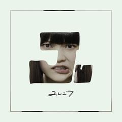 jureniwa_darashinaine.jpg