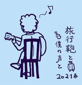 kaihoku_tour2021sp.jpg
