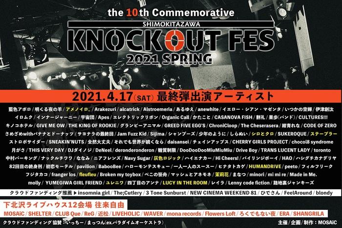"""下北沢のサーキット・フェス""""KNOCKOUT FES 2021 spring""""、最終出演者発表。アメノイロ。、ユレニワ、灰色ロジックら出演決定"""