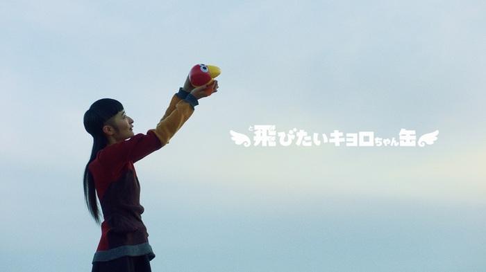 リンリン(BiSH)×キョロちゃんがコラボ、遠くへ飛びたいと思う気持ち歌った「遠クエ」MV公開。作詞作曲はポップしなないで
