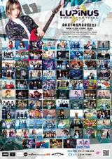 """女性Vo限定フェス""""LUPINUS ROCK FESTIVAL""""、最終出演アーティストでЯeaL、Bamboo、CODE OF ZERO、ナックルチワワら16組発表"""