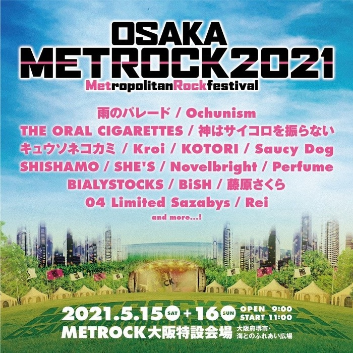 """METROCK2021""、大阪で5/15-16開催決定。第1弾出演アーティストでBiSH、SHE'S、サウシー、オーラル、フォーリミ、SHISHAMO、雨パレ、キュウソ、神サイら発表"