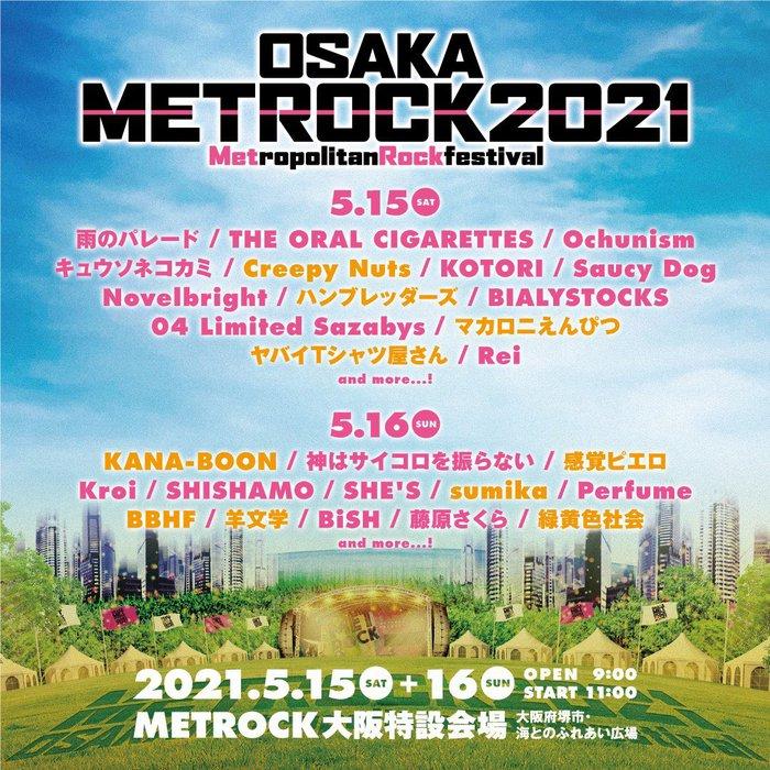 """大阪で5/15-16開催の""""METROCK2021""""、第2弾出演アーティストでsumika、ヤバT、KANA-BOON、緑黄色社会、マカえん、Creepy Nutsら発表"""
