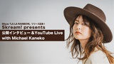 """シンガー・ソングライター Miyuu、2ndフル・アルバム『LA LA RAINBOW』リリース記念し""""Skream! presents 公開インタビュー&YouTube Live with Michael Kaneko""""明日3/24開催決定"""