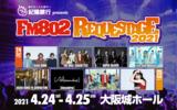 """4/24-25開催のFM802主催イベント""""REQUESTAGE 2021""""、アジカン、[Alexandros]、KANA-BOON、オーラルなど出演者決定"""