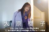 """大原櫻子のインタビュー&動画メッセージ公開。Life、Live、Love――たくさんの大事な""""L""""をより身近に感じた1年を記録した、5枚目のフル・アルバム『l』をリリース"""