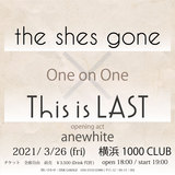 """the shes gone&This is LASTがツーマン・ライヴ。UK.PROJECTによるイベント""""One on One""""、3/26横浜1000CLUBで開催"""