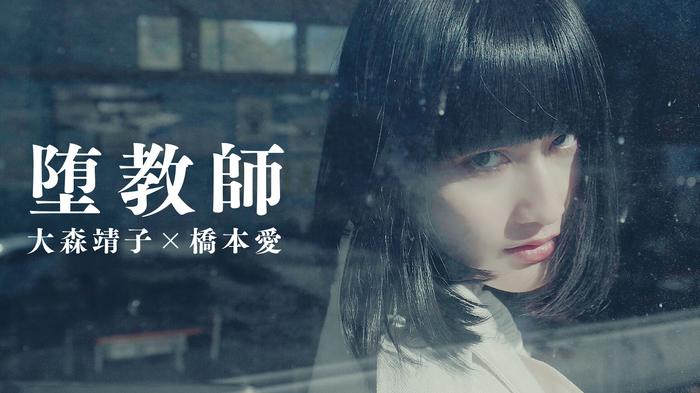 大森靖子 × 橋本 愛、「堕教師」MV明日3/11プレミア公開決定