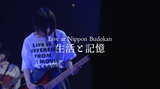 PEDRO、日本武道館公演ライヴ映像をYouTubeでプレミア公開決定