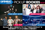 下北沢LIVEHOLICが注目の若手を厳選、PICK UP! ROOKIES Vol.64公開。今月はBAD BABY BOMB、GREED FIVE EGG'S、PAIL OUT、prewordsの4組
