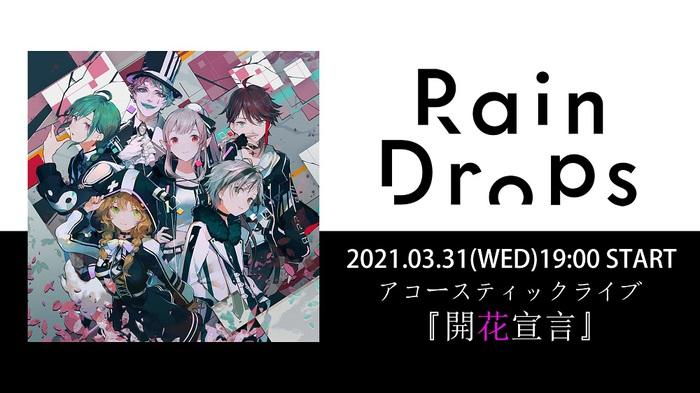 """バーチャル・ライバー・グループ Rain Drops、3/31にアコースティック・ライヴ""""開花宣言""""生配信"""