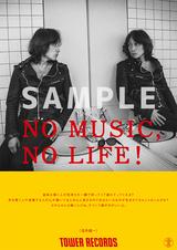 """浅井健一、タワレコ""""NO MUSIC, NO LIFE.""""ポスターに2度目の登場"""