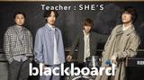 "SHE'S、話題のドラマ主題歌「追い風」をYouTubeチャンネル""blackboard""で披露"