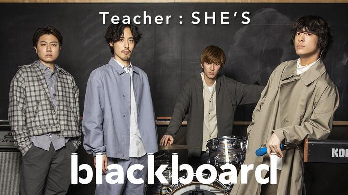 "SHE'Sら4アーティスト出演。YouTube音楽チャンネル""blackboard""のマルチ・アングル映像配信スタート"