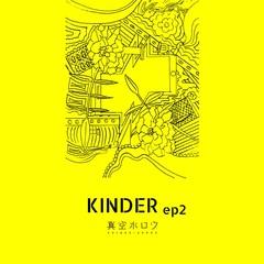 shinku-horou_KINDER_ep2.jpg