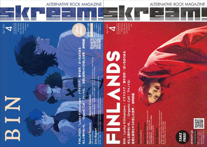 【BIN/FINLANDS 表紙】Skream!4月号、4/1より順次配布開始。バクホン、NCIS、KEYTALK × Novelbright、Poppin'Party × Morfonicaのライヴ・レポート、Lucky Kilimanjaro、ドラマストア、獅子志司のインタビューなど掲載