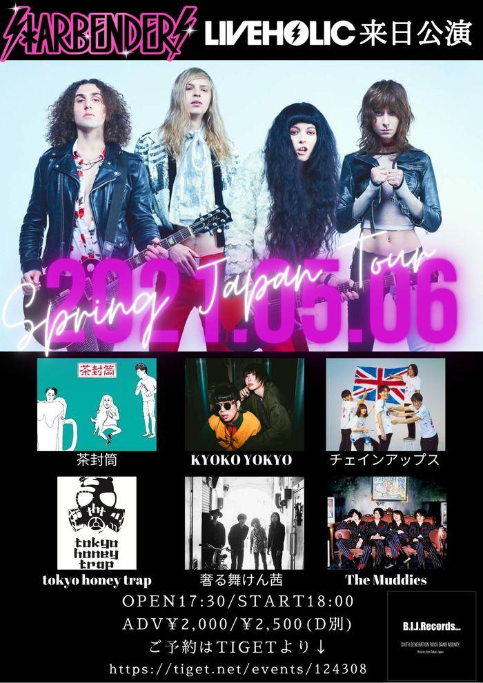 "STARBENDERS、tokyo honey trap、KYOKO TOKYO、The Chain Ups、茶封筒、奢る舞けん茜、The Muddies出演。""STARBENDERS Spring Japan Tour""、5/6に下北沢LIVEHOLICにて開催決定"