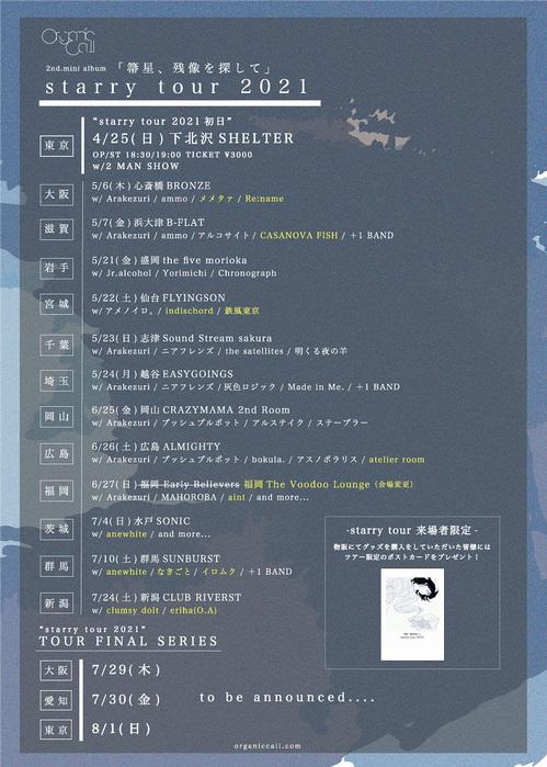 starry_tour_2021.jpg