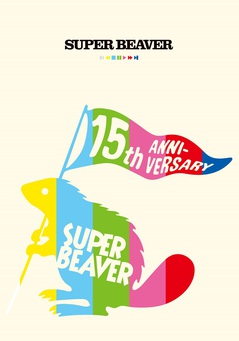 superbeaver_cover_mv.jpg