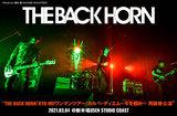 THE BACK HORNのライヴ・レポート公開。12thアルバム『カルペ・ディエム』ツアー再始動、クリエイティヴィティ満載のアルバム楽曲を研ぎ澄まされた演奏で披露した新木場コースト公演をレポート