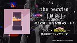 """the peggies、TVアニメ""""僕のヒーローアカデミア""""第5期EDテーマ「足跡」ティーザー・ビデオ公開"""