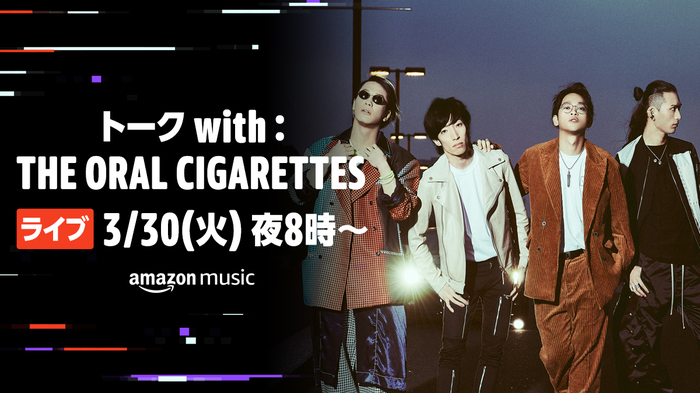 THE ORAL CIGARETTES、動画配信プラットフォームTwitchにて3/30トーク・ライヴ配信決定