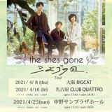 "the shes gone、""シズゴの日 Tour""名古屋&大阪で開催決定"