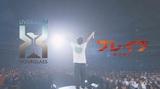 """UVERworld、映画""""ブレイブ -群青戦記-""""ライヴと本編映像が交錯する新曲「HOURGLASS」コラボMV公開"""