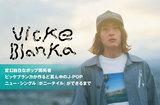 ビッケブランカのインタビュー&動画メッセージ公開。変幻自在なポップ開拓者が作るど真ん中のJ-POP――切なくもロマンチックなニュー・シングル『ポニーテイル』を3/17リリース