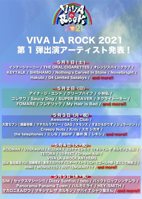 vivala2021.jpg