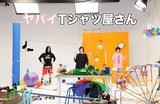 """ヤバイTシャツ屋さん、初のアニメ・ソングで""""公式癒着""""決定。NHK Eテレ""""もっと!まじめにふまじめ かいけつゾロリ""""第2シリーズEDテーマに「ZORORI ROCK!!!」書き下ろし"""