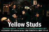 """Yellow Studsのインタビュー公開。""""万全ではない状況でも、これが作れたっていうのはなかなかの奇跡だと思う""""――初期衝動を取り戻した必殺の10thアルバム『DRAFT』を3/17リリース。収録曲「Club Doctor」MVも解禁"""