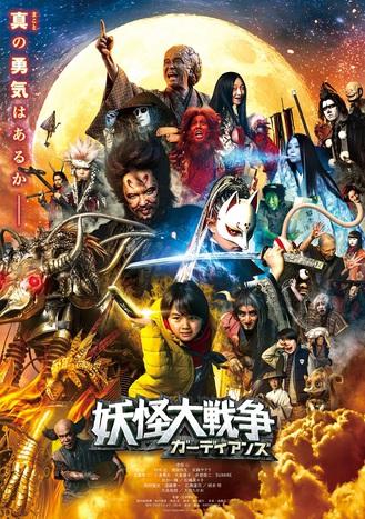 yokai_movie.jpg