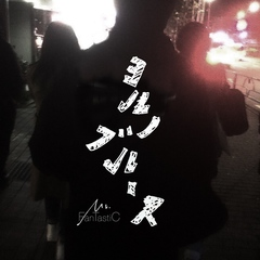 yoruno_blues.JPG
