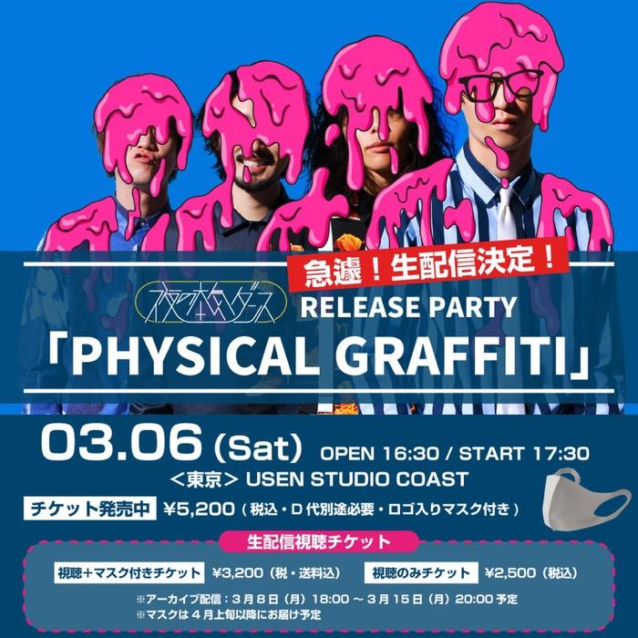 夜の本気ダンス、3/6開催の『PHYSICAL』リリース・パーティー新木場USEN STUDIO COAST公演を急遽生配信