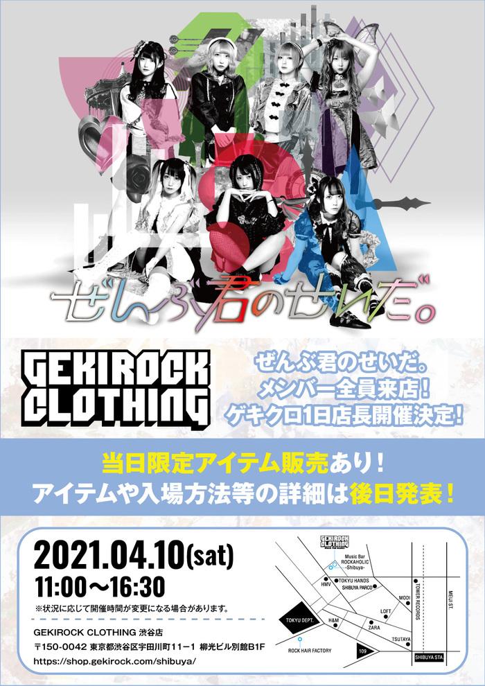 ぜんぶ君のせいだ。、4/10(土)にGEKIROCK CLOTHINGにて1日店長イベント開催決定。限定コラボ・アイテムをイベント当日販売