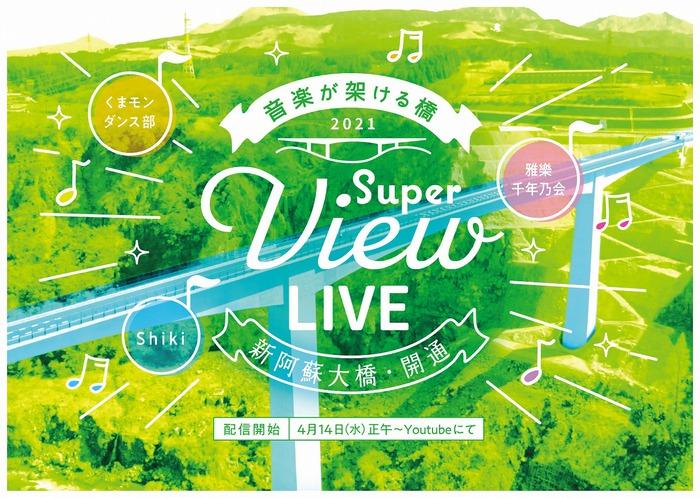"""熊本地震から5年、新阿蘇大橋の開通直前に行われたライヴ映像公開。""""阿蘇ロックフェスティバル2021""""10月開催決定、発起人 泉谷しげるは今回で勇退"""