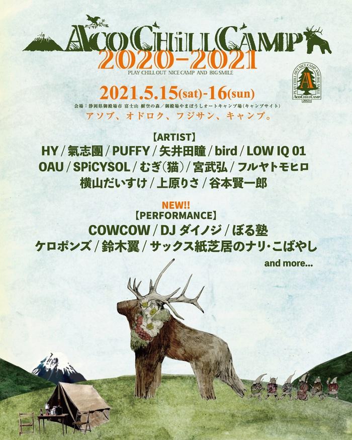 """""""ACO CHiLL CAMP 2020-2021""""、第2弾出演者でDJダイノジら6組発表。TOSHI-LOWによる出演者発表動画公開、COWCOWとRONZIによるアコチル旅シリーズ企画もスタート"""