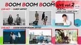 """4/27開催の無料オンライン・イベント""""BOOM BOOM BOOM LIVE vol.2""""にKALMA、マルシィ、シズゴ出演決定。ゲストにCreepy Nuts、DISH//、MCは小関裕太"""