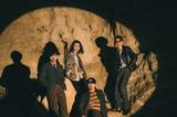 東京発4人組ソウル・バンド Chapman、3rdシングル「yoake」デジタル・リリース。MVも公開