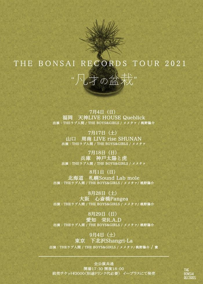 "THEラブ人間、THE BOYS&GIRLS、メメタァ、桃野陽介、蜜が所属の""THE BONSAI RECORDS""、レーベル・ツアー""THE BONSAI RECORDS TOUR 2021「凡才の盆栽」""開催決定"