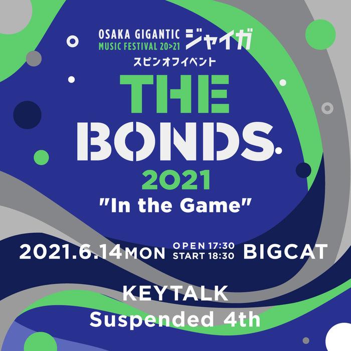 "KEYTALK × Suspended 4thがツーマン。""ジャイガ""スピンオフ・イベント第4弾[THE BONDS 2021 ""In the Game""]、6/14大阪BIGCATにて開催決定"